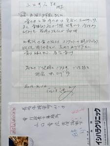 石原結實先生からの手紙